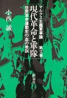 現代革命と軍隊 : 世界革命運動史の血の教訓