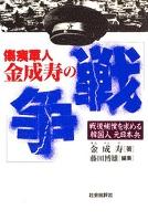 傷痍軍人金成寿の「戦争」:戦後補償を求める韓国人元日本兵