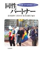 同性パートナー : 同性婚・DP法を知るために