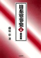 日本軍事史〈上巻〉 戦前篇