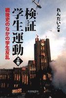 検証 学生運動〈上巻〉:戦後史のなかの学生反乱