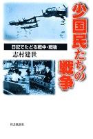 少国民たちの戦争 : 日記でたどる戦中・戦後