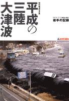 特別報道写真集 平成の三陸大津波 2011.3.11 東日本大震災 岩手の記録