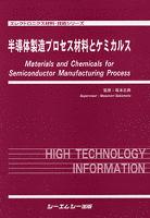 半導体製造プロセス材料とケミカルス