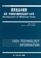 薬用食品の開発 : 薬用・有用植物の機能性食品素材への応用