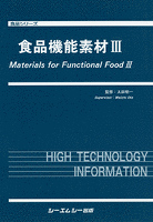 食品機能素材III