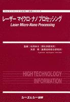 レーザーマイクロ・ナノプロセッシング