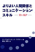 よりよい人間関係とコミュニケーションスキル : TA+NLP
