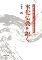 本化仏教を説く 法華経「本門八品」にみる久遠本仏の世界