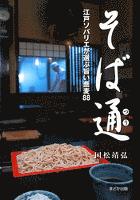 そば通 江戸ソバリエが選ぶ旨い蕎麦88