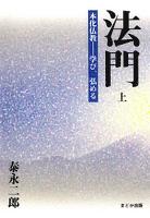 法門 上 本化仏教―学び、弘める