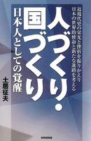 人づくり・国づくり : 日本人としての覚醒