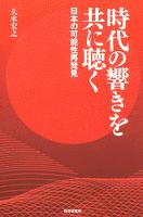 時代の響きを共に聴く : 日本の可能性再発見