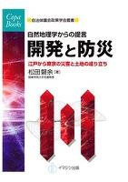 自然地理学からの提言 開発と防災 : 江戸から東京の災害と土地の成り立ち