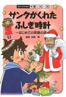 サンタがくれたふしぎ時計 : はじめての英語の話 : 英語