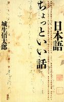 日本語ちょっといい話 : 話しことばの言語学