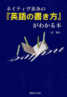 ネイティヴ並みの「英語の書き方」がわかる本