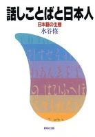 話しことばと日本人 : 日本語の生態〈新装版〉