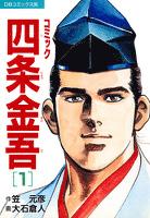コミック四条金吾(1)
