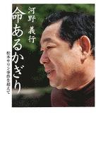 命あるかぎり : 松本サリン事件を超えて
