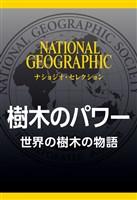 樹木のパワー (ナショジオ・セレクション) 世界の樹木の物語