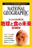 『ナショジオと考える 地球と食の未来』の電子書籍