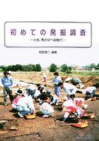初めての発掘調査 さあ、考古学へ挑戦だ
