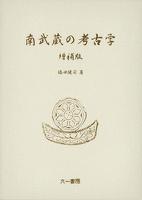 南武蔵の考古学 増補版