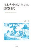 日本先史考古学史の基礎研究 山内清男の学問とその周辺の人々 新装版