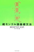続モンゴル語基礎文法