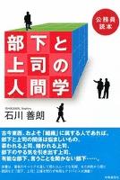 公務員読本 部下と上司の人間学