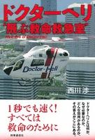 ドクターヘリ '飛ぶ救命救急室'