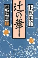 辻の華 戦後篇〈下巻〉