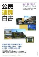 公民連携白書2008~2009 地域を経営する時代