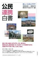 公民連携白書2010~2011 新しい公共とPPP