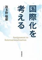 国際化を考える