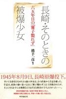 長崎・そのときの被爆少女 六五年目の『雅子斃れず』