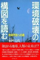 環境破壊の構図を読む 地球再生への道