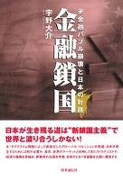 金融鎖国 米金融バブル崩壊と日本の針路