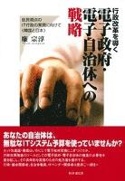 行政改革を導く 電子政府・電子自治体への戦略 住民視点のIT行政の実現に向けて《韓国と日本》