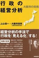 行政の経営分析 大阪市の挑戦