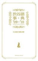 渋谷語事典〈'09‐'10〉