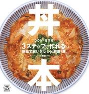丼本 3ステップで作れる簡単で旨い丼レシピ厳選50