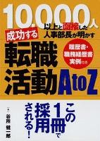 成功する転職活動A to Z  10,000人以上と面接した人事部長が明かす