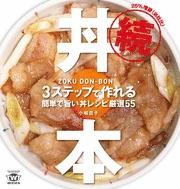 続・丼本 : 3ステップで作れる簡単で旨い丼レシピ厳選55