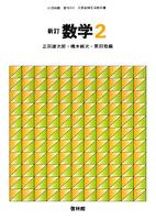 新訂数学復刻版 数学2