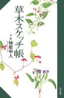 草木スケッチ帳