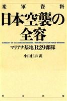 米軍資料 日本空襲の全容 マリアナ基地B29部隊