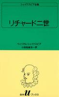 シェイクスピア全集 リチャード二世