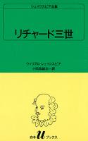 シェイクスピア全集 リチャード三世